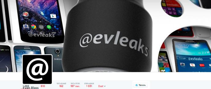 канал @evleaks